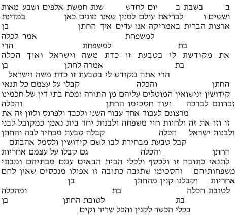 Conservative Alternative Hebrew Text | Artketubah.com