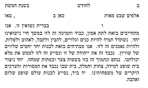 Secular Humanist II Hebrew Text   Artketubah.com