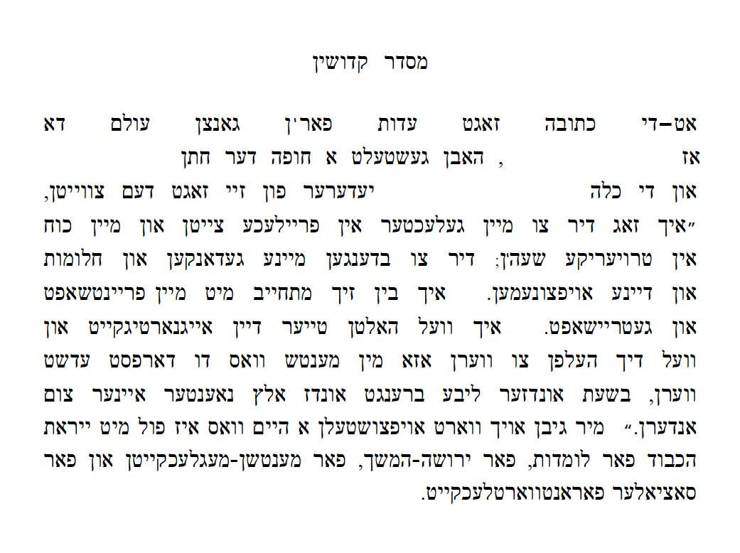 Yiddish Text   Artketubah.com