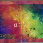 Challah Covers - Rainbow   Artketubah.com by Nishima Kaplan